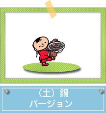 (土)鍋バージョン