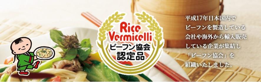 平成17年日本国内でビーフンを製造している会社や海外から輸入販売している企業が集結し「ビーフン協会」を組織いたしました。