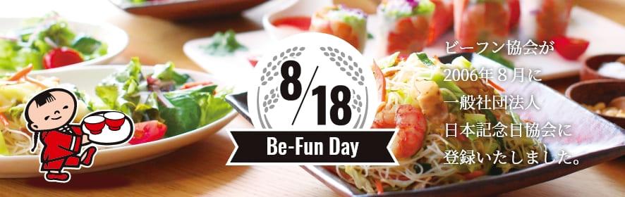 ビーフン協会が2006年8月に一般社団法人日本記念日協会に登録いたしました。