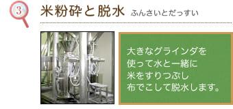 (3)大きなグラインダを使って水と一緒に米をすりつぶし布でこして脱水します。