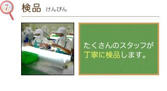 (7)検品 たくさんのスタッフが丁寧に検品します。