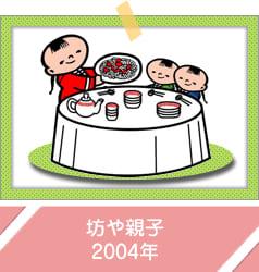 坊や親子2004年