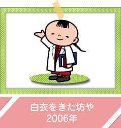 白衣をきた坊や 2006年