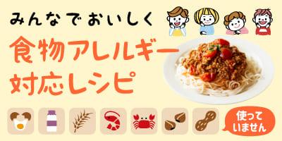 みんなでおいしく食物アレルギー対応レシピ公式サイト