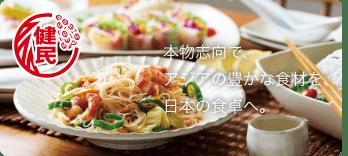 本物志向で、アジアの豊かな食材を、日本の食卓へ。