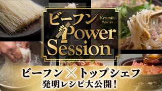 ケンミン食品株式会社 ビーフン Power Session
