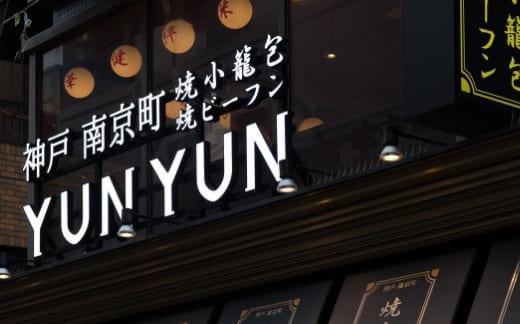 神戸 南京町 YUNYUN