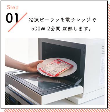 STEP01 冷凍ビーフンを電子レンジで500W 2分間 加熱します。