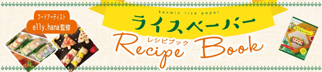 ライスペーパーレシピ