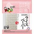 (20秋冬新商品) 小さな四角い ライスペーパー