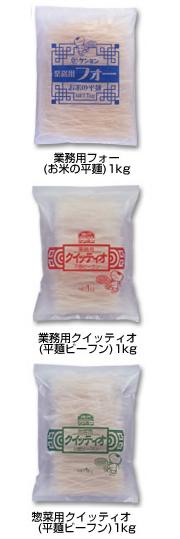 平麺ビーフン