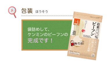 (8)包装 袋詰めして、ケンミンのビーフンの完成です!