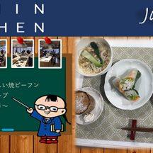 ケンミンキッチン講習会2019年1月31日(木)