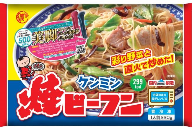 神戸カンパニー ケンミン食品×B-Three お辞儀を続けて20年!B-Three「魔法のパンツ」が当たる 神戸発祥オンリーワン企業コラボ「B4キャンペーン2019」実施