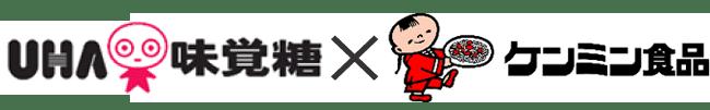 『0秒』ケンミン焼ビーフン登場!? UHA味覚糖「ケンミン焼ビーフンのまんま」共同開発 UHA味覚糖Sozaiのまんま初のめん類商品完成!
