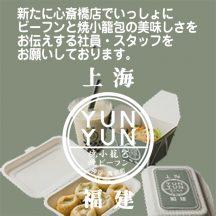 新たに心斎橋店でいっしょにビーフンと焼小籠包の美味しさをお伝えする社員・スタッフをお願いしております。