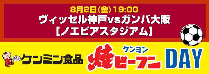 8月2日(金)19:00 ヴィッセル神戸vsガンバ大阪『ケンミン焼ビーフンDAY』開催