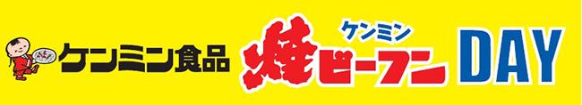 業界初!ヴィッセル神戸全選手パッケージの焼ヴィーフンを無料配布! 8月2日(金)ヴィッセル神戸vsガンバ大阪 ケンミン焼ビーフンDAY開催 さらに抽選で公式ユニフォームパンツ・ソックスプレゼント