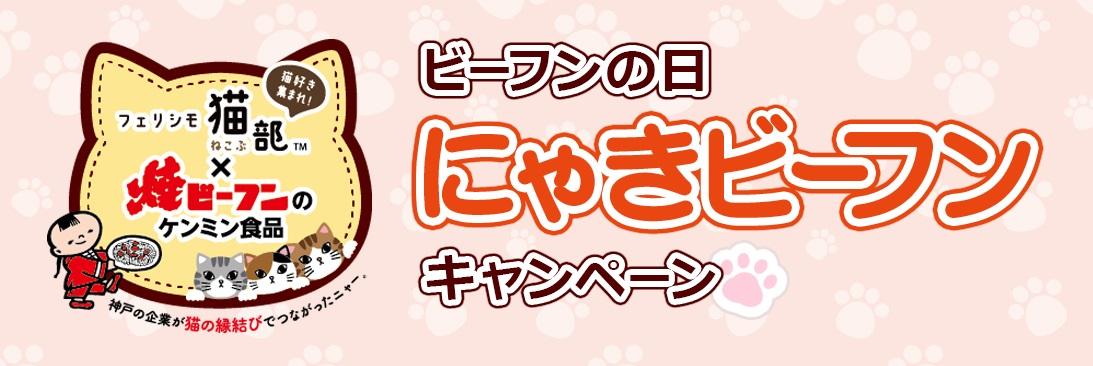 「にゃきビーフン」5個セットが222名様に当たる!ビーフンの日キャンペーン