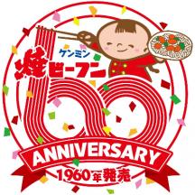 ケンミン焼ビーフン60周年サイト