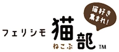 猫のご縁で神戸企業タイアップ!8月18日(日)ビーフンの日にケンミン食品とフェリシモ猫部が「にゃきビーフン」発売記念イベント開催 神戸・東京で「にゃきビーフン」をプレゼント!