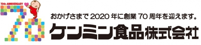 おかげさまで2020年に創業70周年を迎えました ケンミン食品