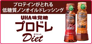 UHA味覚糖プロドレ詳しくはこちら