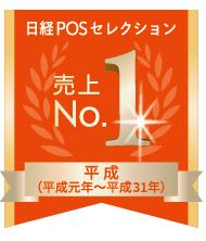 日経POSセレクション平成期間(31年間)で3品がそれぞれの部門でNo.1を獲得「ケンミン焼ビーフン」、「お米100%ビーフン」、「冷凍ケンミン焼ビーフン」の3品が各部門で平成を代表する商品と認定!