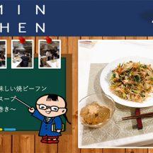 ケンミンキッチン講習会 2019年8月20日(火)開催