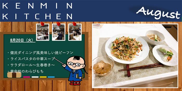 ケンミンキッチン講習会2019年8月20日(火)