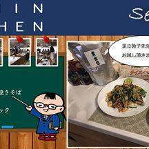 ケンミンキッチン講習会 2019年9月25日(水)開催