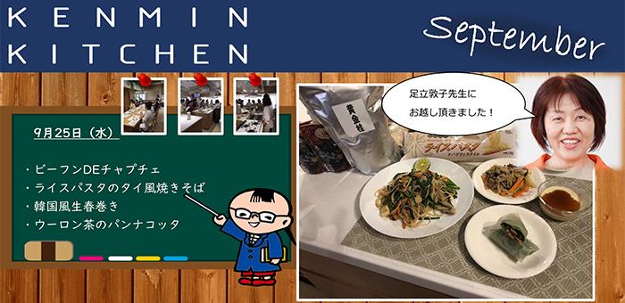 ケンミンキッチン講習会2019年9月25日(水)