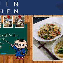 ケンミンキッチン講習会 2019年10月25日(金)開催