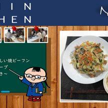 ケンミンキッチン講習会 2019年11月7日(木)開催