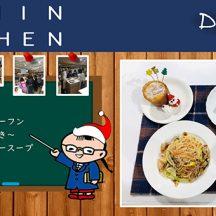 ケンミンキッチン講習会 2019年12月18日(水)開催