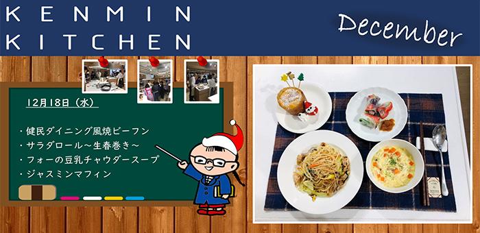 ケンミンキッチン講習会2019年12月18日(水)