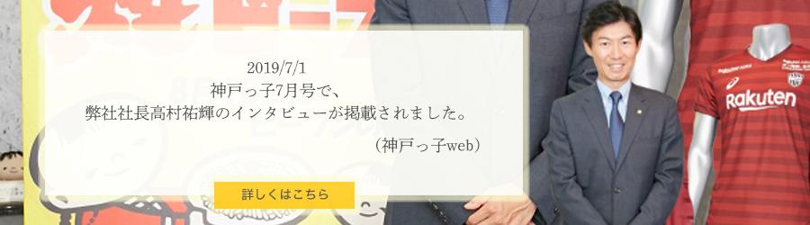 神戸っ子7月号で、弊社社長高村祐輝のインタビューが掲載されました。