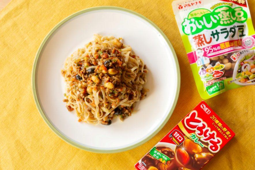 簡単♪豆豆キーマカレー風☆お米の和えめん