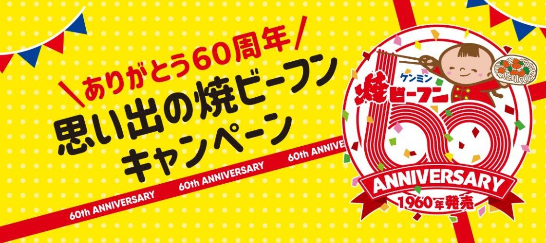 ケンミン食品株式会社 思い出の焼ビーフンキャンペーン