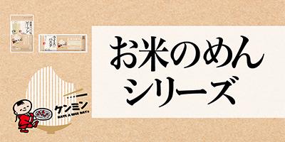 お米のめんシリーズのご紹介