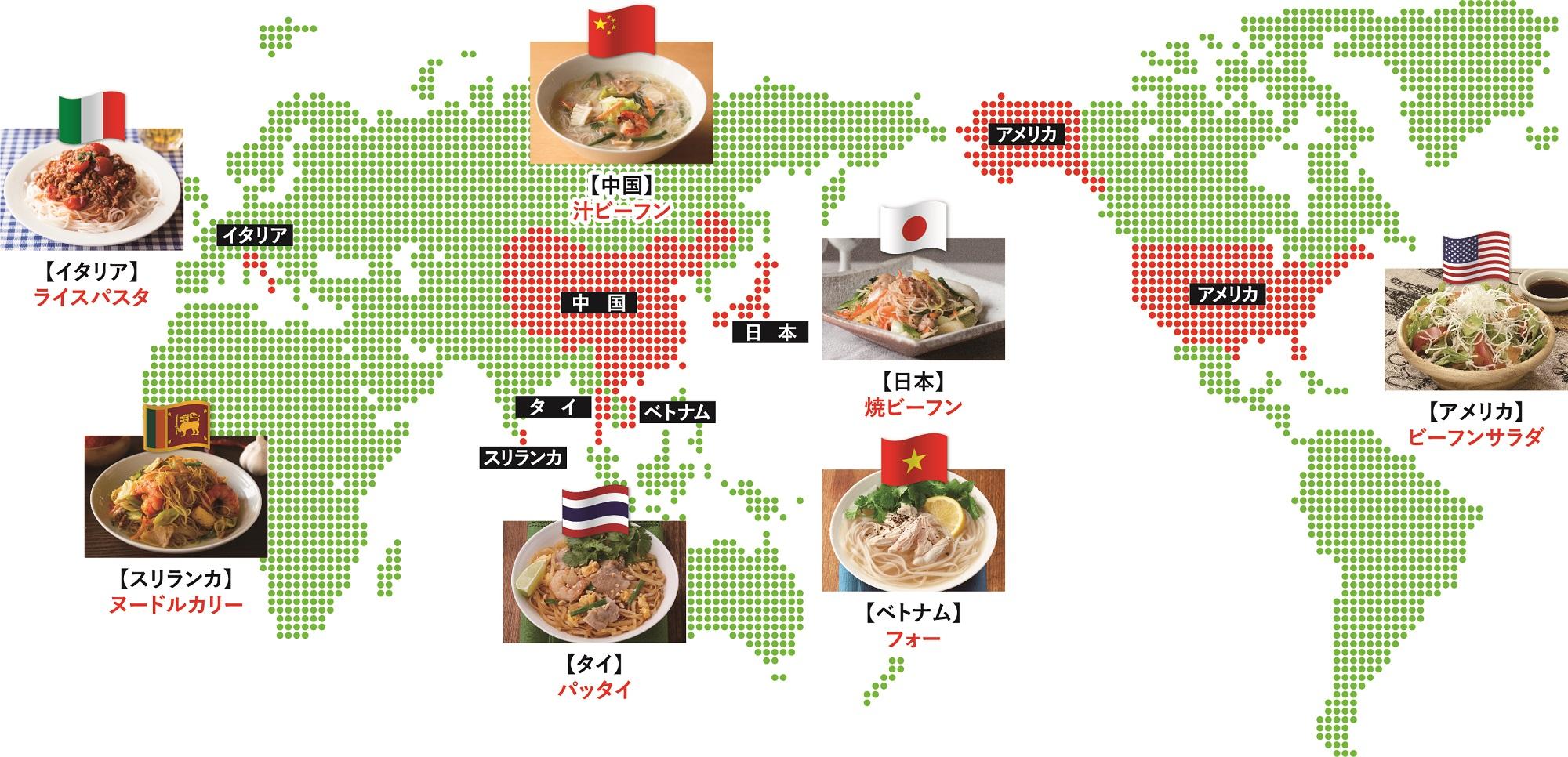 今や、ビーフンは世界食!