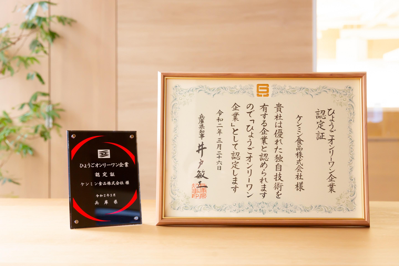 兵庫県から認定!井戸知事より表彰!国内外で高い評価やシェアを得ている企業に食品メーカーとして初認定*!!2019年度「ひょうごオンリーワン企業」に認定
