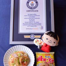 ギネス世界記録™に「ケンミン焼ビーフン」が認定!販売期間59年のロングセラー製品として世界No.1※