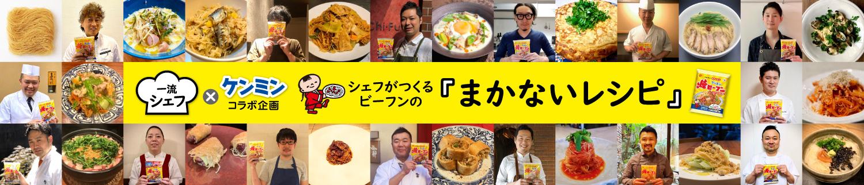 「一流シェフ×ケンミン」コラボ企画シェフがつくるビーフンの まかないレシピ