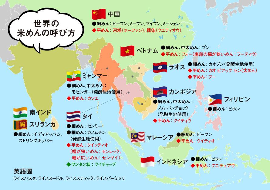 シューイチ | 世界の米めん