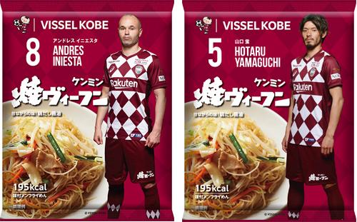 ケンミン食品がヴィッセル神戸と共同で神戸の医療従事者を支援 全選手の写真入り特別パッケージの焼ビーフン1万食の売上金約130万円全額を「こうべ医療者応援ファンド」に寄付