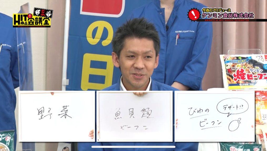 6/12千葉テレビ放送「ナイツのHIT商品会議室」にて誕生のオリジナル焼ビーフン発売開始
