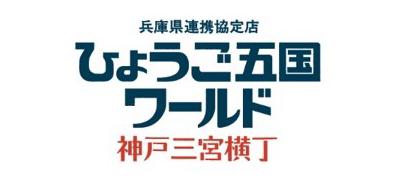 ひょうご五国ワールド