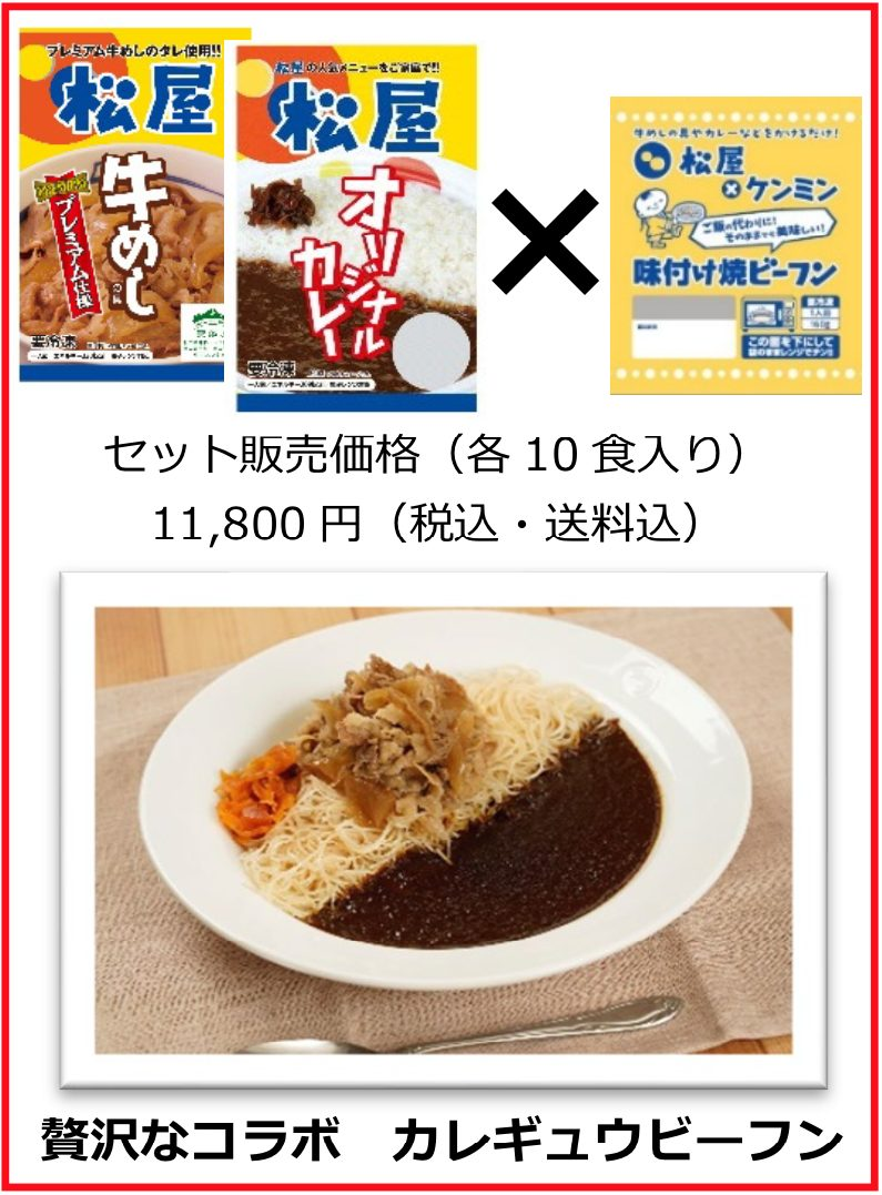 新しい時代の牛丼の食べ方!令和は「牛丼」でなく「牛めしビーフン」?!アフターコロナのおうちごはんに驚きの食べ合わせ