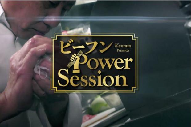 〜ケンミン食品70周年記念事業〜ビーフンの新たな魅力、発掘プロジェクト トップシェフ数珠つなぎ『ビーフンPower Session』が始動!